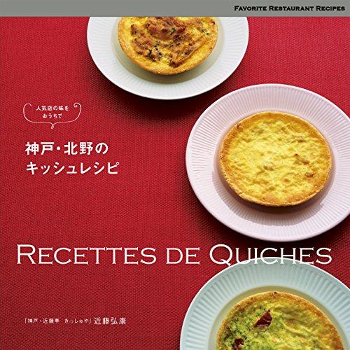 神戸・北野のキッシュレシピ 人気店の味をおうちで - 近藤弘康