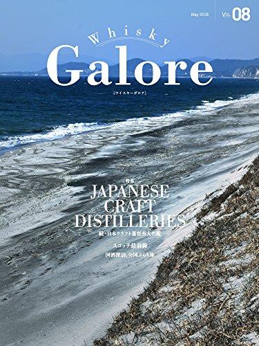 Whisky Galore(ウイスキーガロア)Vol.08 2018年5月号