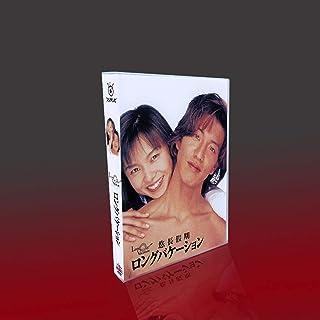 木村拓哉 DVD 古典的な日本ドラマ「ロングバケーション」dvd Long Vacation TV+OST 木村拓哉/山口智子 全11話を収録した7枚組DVD-BOXボックス