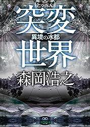 森岡浩之『突変世界 異境の水都』(徳間書店)