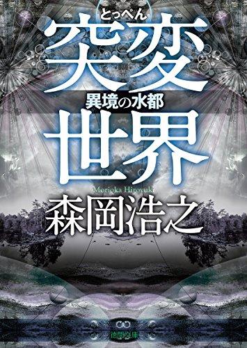 異境の水都: 突変世界 (徳間文庫)の詳細を見る