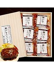 【父の日にも】神戸牛ハンバーグやヒレステーキなどがお買い得