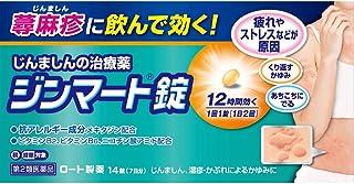 【第2類医薬品】ジンマート錠 14錠※セルフメディケーション税制対象品