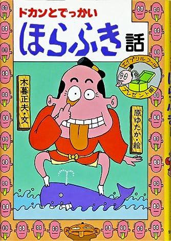 ドカンとでっかいほらふき話 (日本のおばけ話・わらい話8)