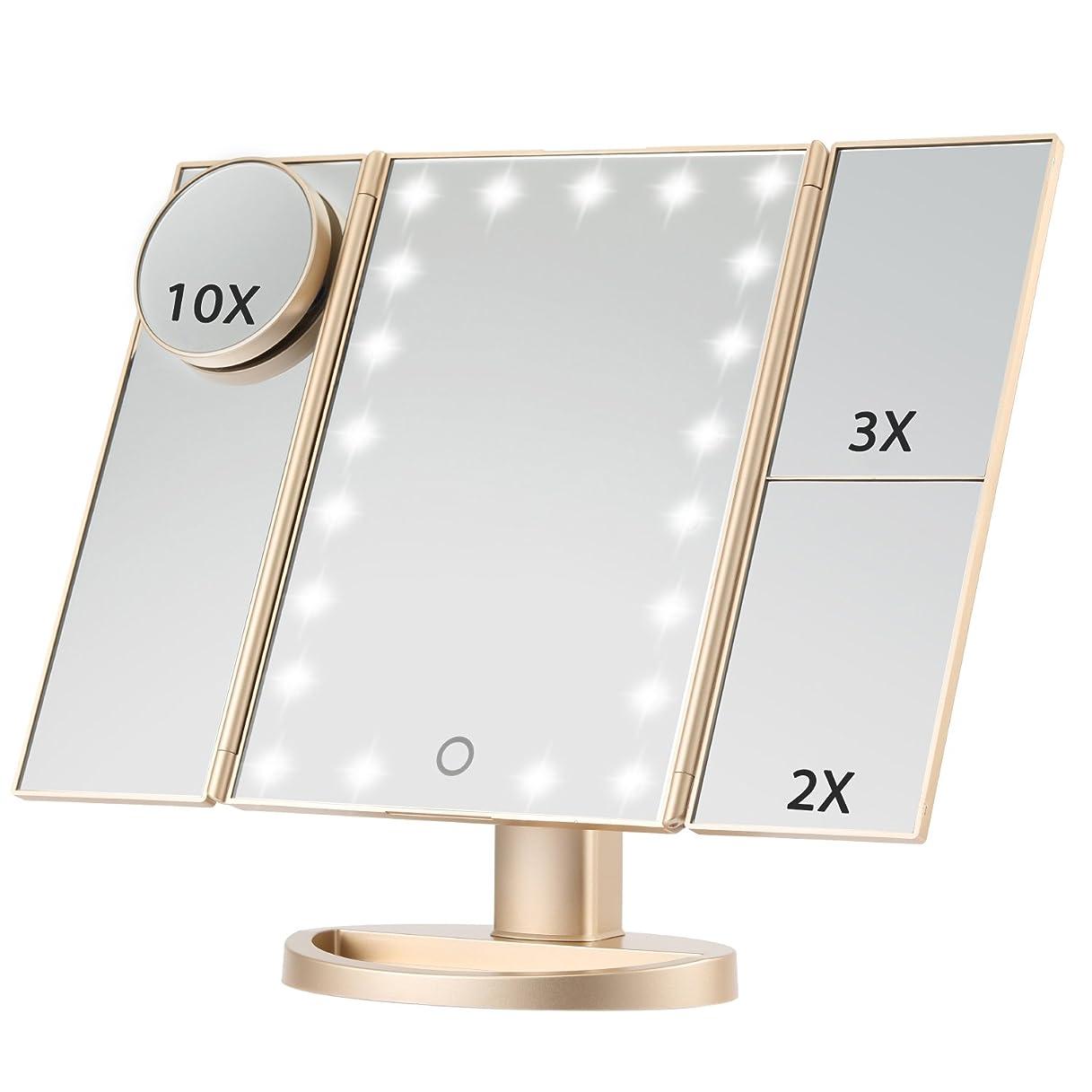 プレゼンテーションぼろパスポートMagicfly 化粧鏡 LED三面鏡 ミラー 折り畳み式 10X /3X/2X拡大鏡付き 明るさ調節可能180°回転 電池/USB 2WAY給電 (ゴルード)