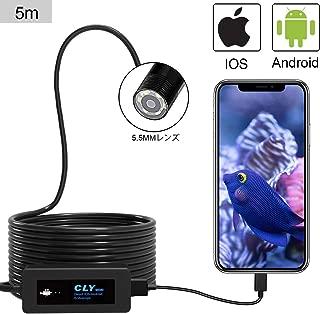 CLY USB 内視鏡カメラ 極細レンズ5.5mm ファイバースコープ iphone用 エンドスコープカメラ 200万HD画素 ボアスコープ スマホ マイクロスコープ OTG対応 スネークカメラ IP67防水 6LED搭載 暗視対応 照度調節可能 5M硬性ライン 車 部屋検修 アコン 排水口 下水道 設備点検 Android IOS対応