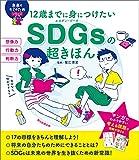 SDGsの超きほん