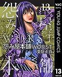 怨み屋本舗WORST 13 (ヤングジャンプコミックスDIGITAL)