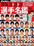2016J1&J2&J3選手名鑑 (NSK MOOK)