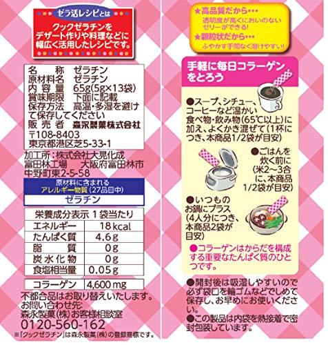 森永製菓クックゼラチン13袋入り(5g×13P)×4箱