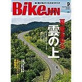 BikeJIN/培倶人(バイクジン) 2016年9月号 Vol.163[雑誌]