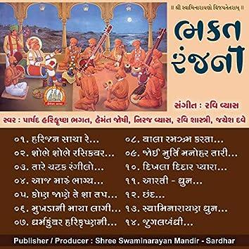 Bhakt Ranjani Swaminarayan Kirtan