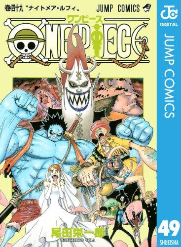 ONE PIECE モノクロ版 49 (ジャンプコミックスDIGITAL)