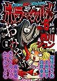 ホラーグルメ Vol.6 -おみやげ-