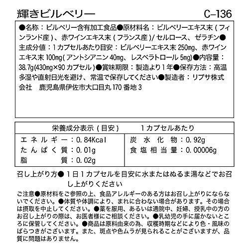 リプサ輝きビルベリー約3か月分C-136アントシアニン[90カプセル/約90日分]