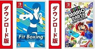 Fit Boxing(フィットボクシング)|オンラインコード版+スーパー マリオパーティ|オンラインコード版