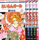 おいらんガール コミック 全5巻完結セット (花とゆめCOMICS)
