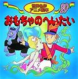 おもちゃのへいたい (世界名作アニメ絵本 (29))