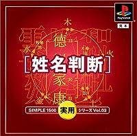 SIMPLE1500実用シリーズ Vol.03 姓名判断
