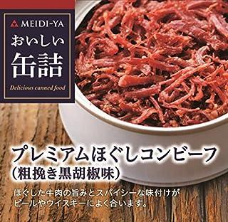 明治屋 おいしい缶詰 プレミアムほぐしコンビーフ(粗挽き胡椒味) 90g