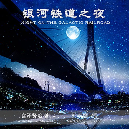 银河铁道之夜 - 銀河鐵道之夜 [Night on the Galactic Railroad] cover art