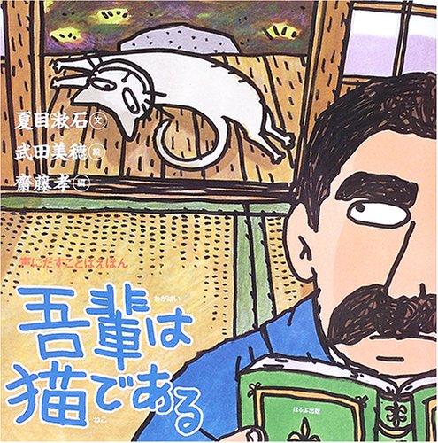 Wagahai Wa Neko de Aru (Je suis un chat) (édition japonaise)