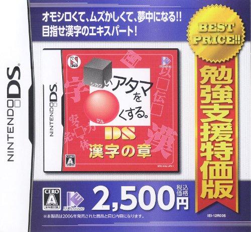 Shikakui Atama wo Maruku Suru: DS Kanji no Shou (Best Price)[Import Japonais]