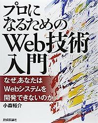 プロになるためのWeb技術入門 : なぜ,あなたはWebシステムを開発できないのか