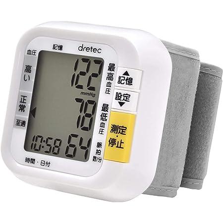 dretec ドリテック 血圧計 手首 コンパクト デジタル シンプル 手首式
