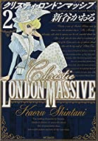 クリスティ・ロンドンマッシブ 2 (MFコミックス フラッパーシリーズ)