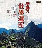 感動の世界遺産 ペルー1 [Blu-ray]