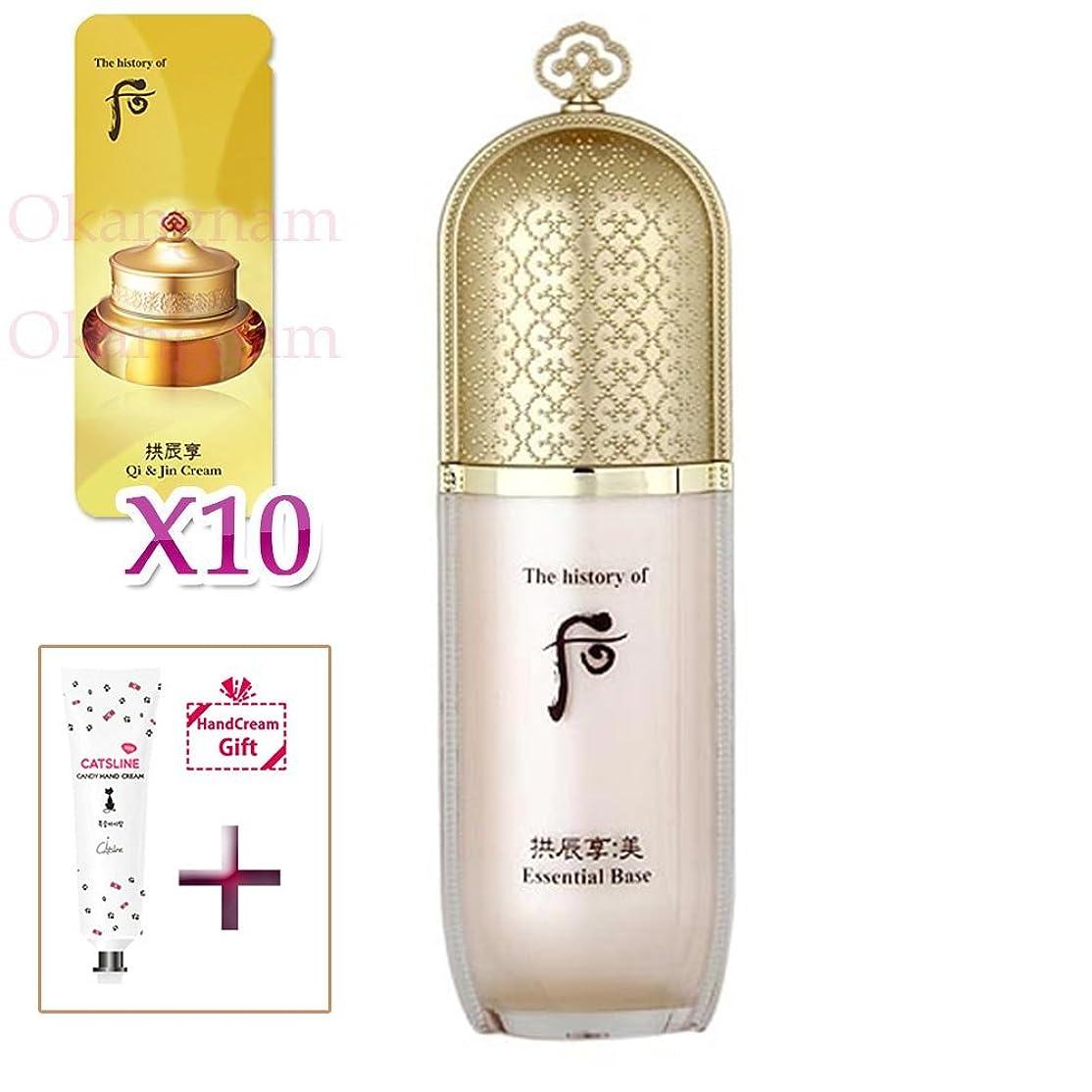 ショートカット目に見える咲く【フー/The history of whoo] Whoo 后 KGM02 GONGJIN HYANG Mi Essential Base/后(フー) ンジンヒャン:美エッセンシャルベース40ml + [Sample Gift](海外直送品)
