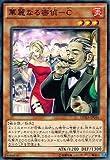 Yu-Gi-Oh Bogen Five / Brilliant Spion -C (Normal Rare) / The Duelist - Advent / Einzelkarte -