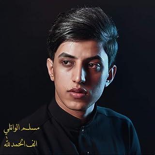 Alf Al Hamdullah