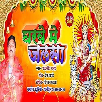 Gharwe Me Jalsa (Bhojpuri Song)