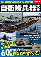 自衛隊兵器大全 (別冊宝島 2123)