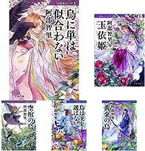 八咫烏シリーズ(文春文庫) 全5巻セット