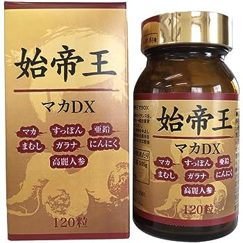 マカ dx モデル