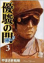 優駿の門ピエタ 3 (プレイコミックシリーズ)