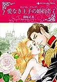 愛なき王子の婚約者 ロイヤル・アフェア (ハーレクインコミックス)
