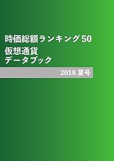 仮想通貨データブック: 2018夏号