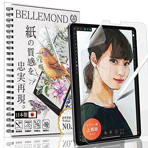 ベルモンド iPad Pro 12.9 ペーパー 紙 ライク フィルム 上質紙のような描き心地 (第5世代 2021 / 第4世代 2020 / 第3世代 2018) 日本製 液晶保護フィルム アンチグレア 反射防止 指紋防止 気泡防止 BELLEMOND IPD129PL10 G182