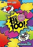 【DVD】梶100!〜梶裕貴がやりたい100のこと〜 セレクション 2巻[MOVC-0242][DVD]