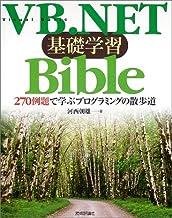 VB.NET基礎学習Bible―270例題で学ぶプログラミングの散歩道