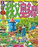 るるぶ秩父 奥多摩 高尾山 (るるぶ情報版地域)