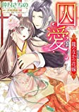 囚愛 籠のなかの花嫁 (ミッシィコミックスYLC DX Collection)