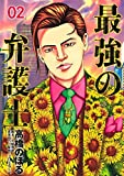 最強の弁護士 2 (ヤングジャンプコミックス)
