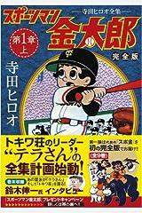 スポーツマン金太郎〔完全版〕 第一章【上】 (マンガショップシリーズ 294) コミック
