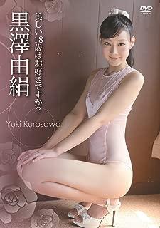 黒澤由絹「美しい18歳はお好きですか?」 [DVD]