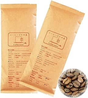 コーヒーばかの店 コーヒー豆 お試しセット 2種類 合計300g:ブラジル(150g) 季節限定ブレンド (150g) [豆のまま(オススメ)]自家焙煎 珈琲豆